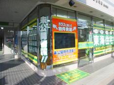 鎌ヶ谷支店