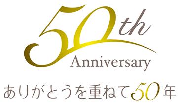 ありがとうを重ねて50年