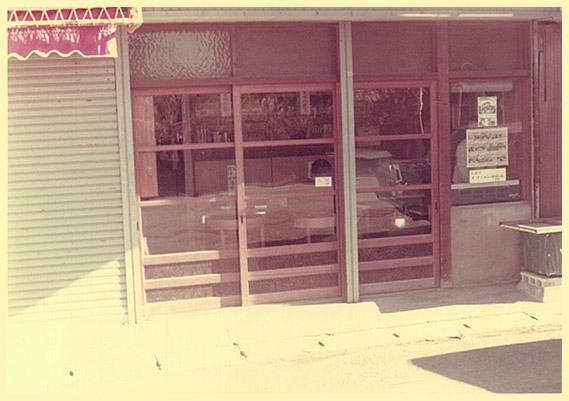 1971年 東海住宅第1号店