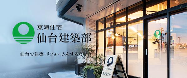 仙台建築部