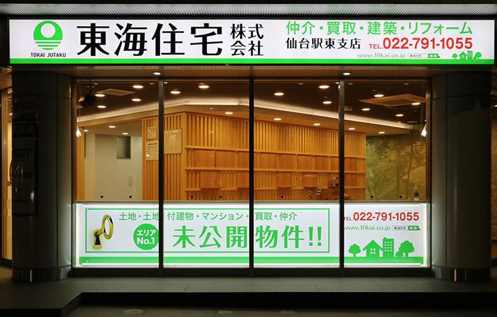 仙台駅東支店