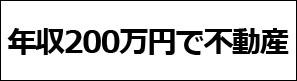 年収200万円からの不動産