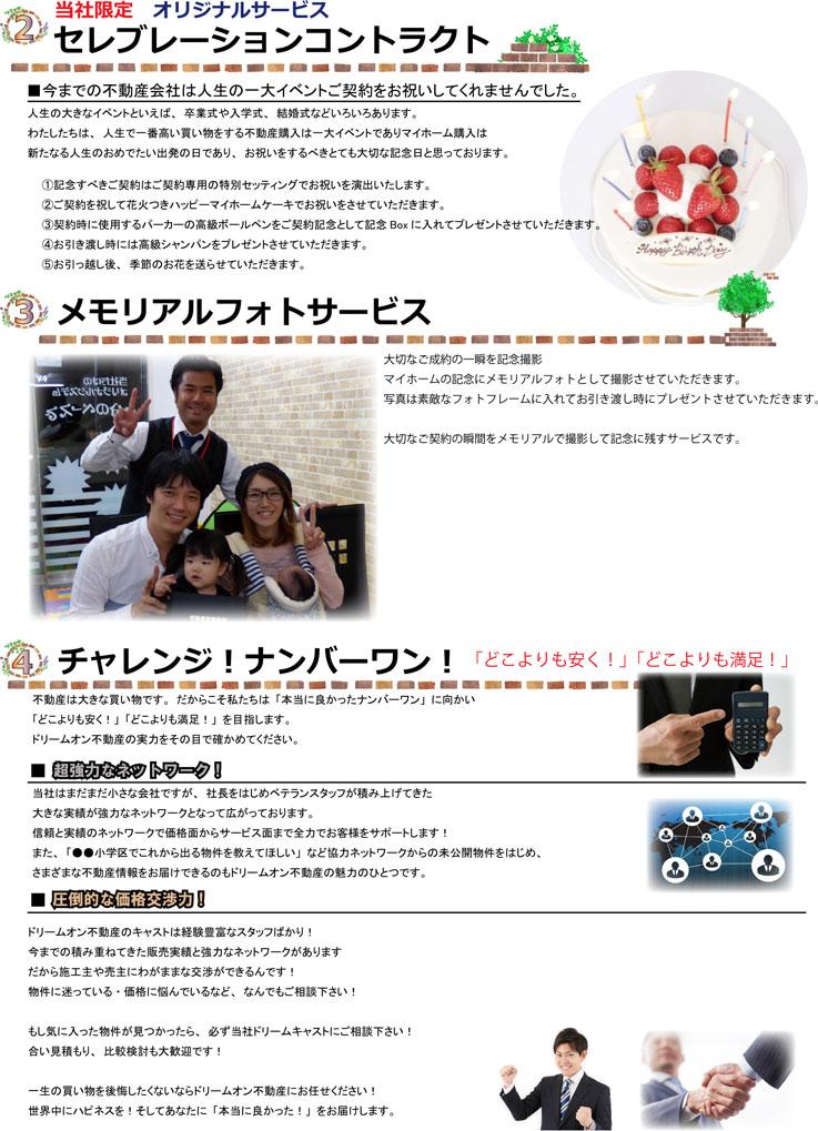 ドリームオン不動産がお贈りするセレブレーションコントラクト・メモリアルフォトサービス・チャレンジ!ナンバーワン!