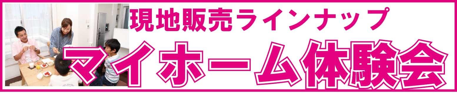 ドリームオン不動産の現地販売ラインナップことマイホーム体験会