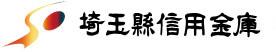 埼玉県信用金庫