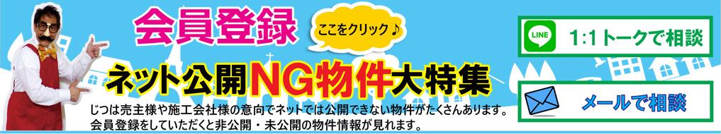 ネット公開NG物件を公開!無料で色々とメリット豊富なドリームオン不動産の無料会員登録