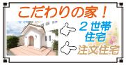 二世帯住宅 注文住宅を探す