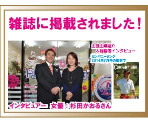 注目企業取材 インタビュアー杉田かおる対談
