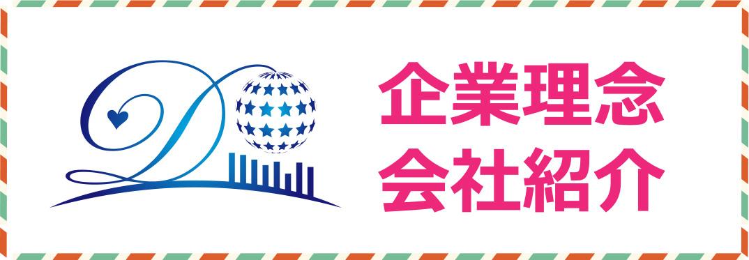 世界中にハピネスを届けるドリームオン不動産の理念と企業情報