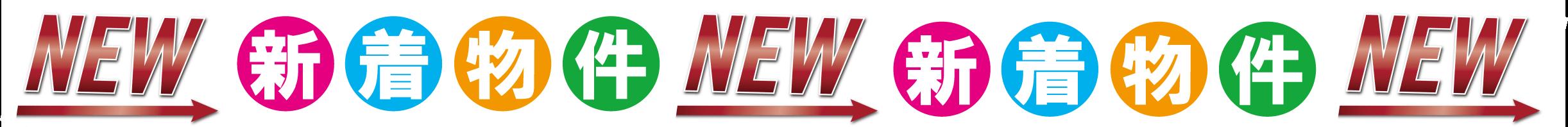 越谷市と足立区北千住の物件情報が豊富なドリームオン不動産の新着物件