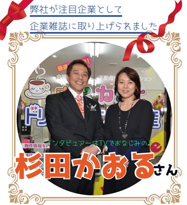 杉田かおるさんと対談 ドリームオン不動産が取材されました 注目の企業 企業雑誌カンパニータンクの会社取材 杉田かおる対談