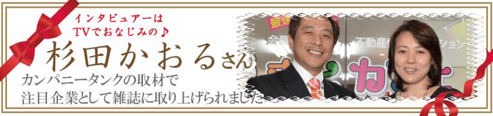 杉田かおるさんがインタビュアーで当社が雑誌に注目企業として雑誌に掲載されました