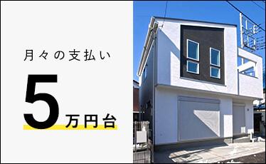 月々の支払い5万円台
