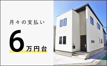 月々の支払い6万円台