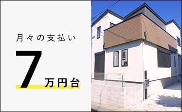 月々の支払い7万円台