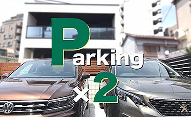 駐車スペース2台以上