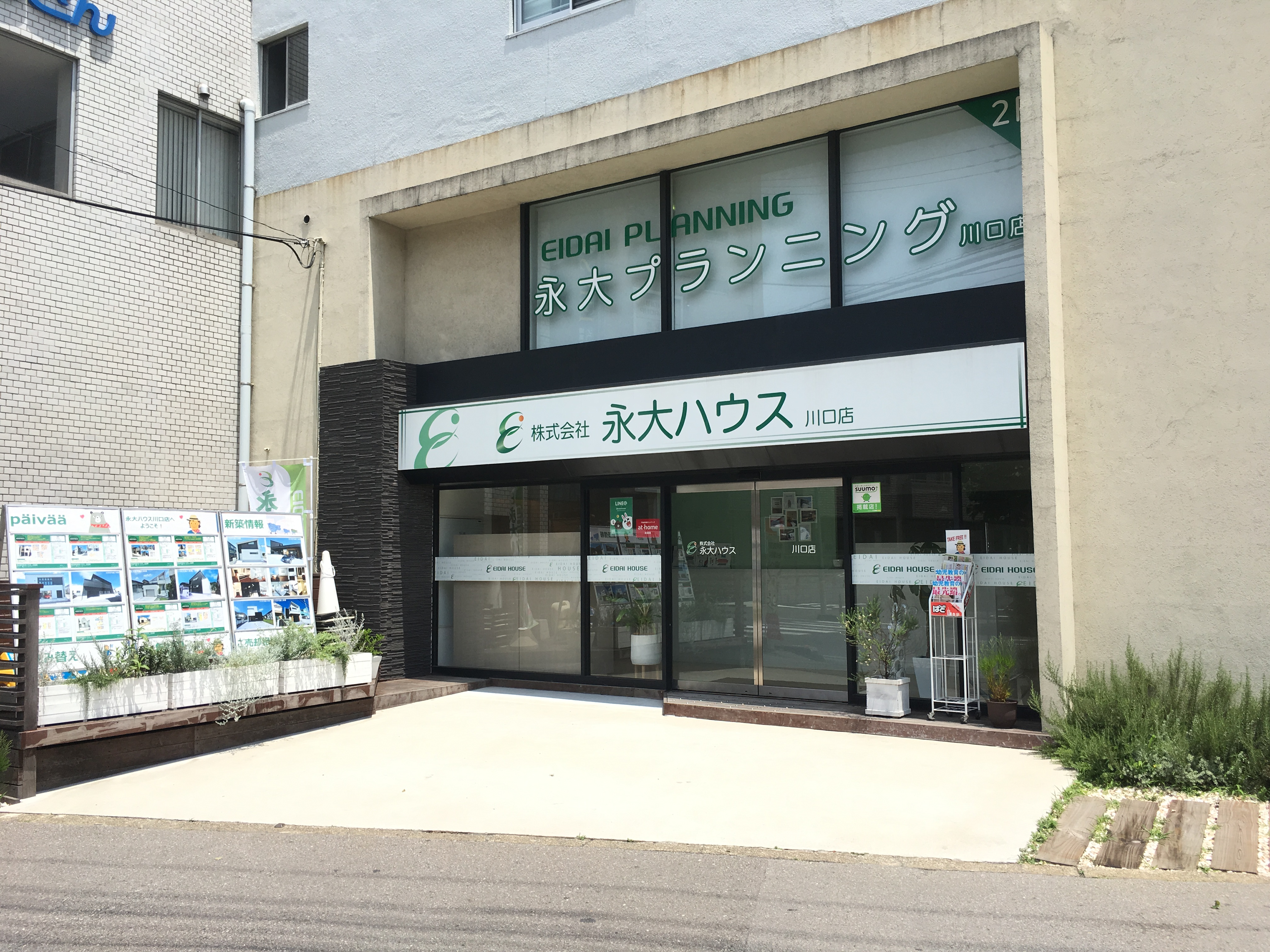 (株) 永大ハウス 川口店