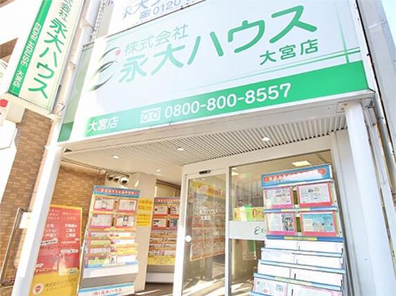 (株) 永大ハウス 大宮店
