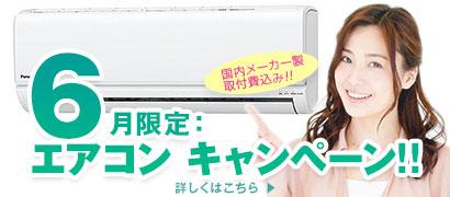 6月限定:エアコン キャンペーン!!(国内メーカー製、取付費込み)詳しくはこちら
