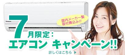 7月限定:エアコン キャンペーン!!(国内メーカー製、取付費込み)詳しくはこちら
