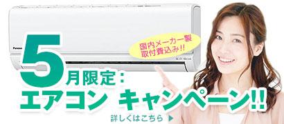 5月限定:エアコン キャンペーン!!(国内メーカー製、取付費込み)詳しくはこちら