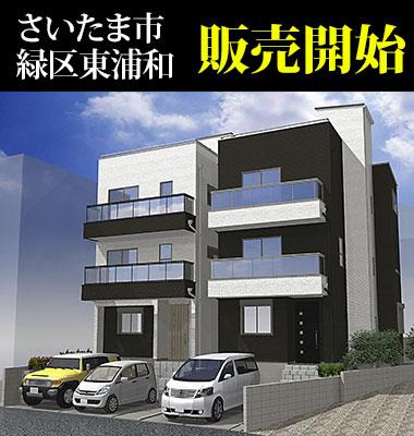 販売開始 新築一戸建て不動産さいたま市緑区東浦和