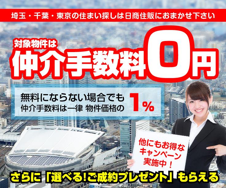 埼玉・千葉・東京の住まい探しは日商住販におまかせ下さい。対象物件は仲介手数料0円。無料にならない場合でも仲介手数料は一律物件価格の1%。さらに「選べる!ご成約プレゼント」もらえる。他にもお得なキャンペーン実施中!