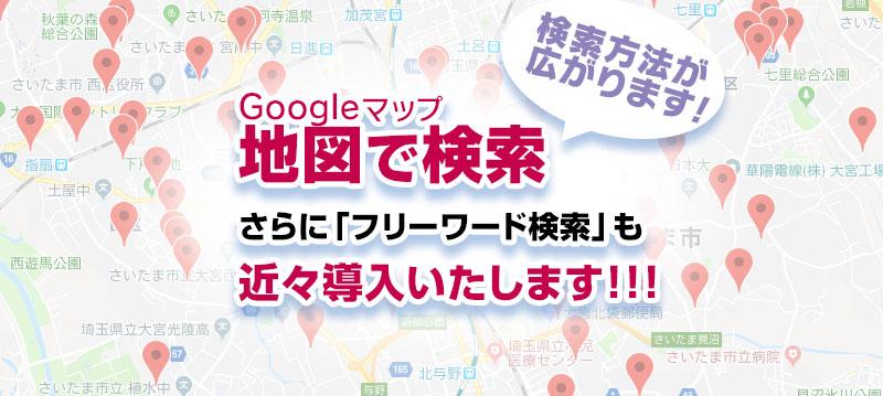 検索方法が広がります!Googleマップ「地図で検索」、さらに「フリーワード検索」も、近々導入いたします!!!