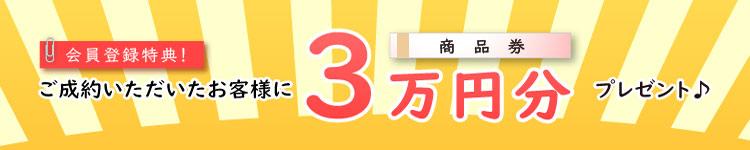 商品券3万円プレゼント