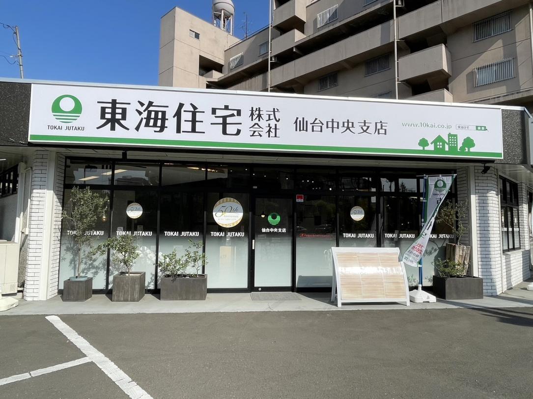 仙台中央支店(青葉区上杉)・店舗写真