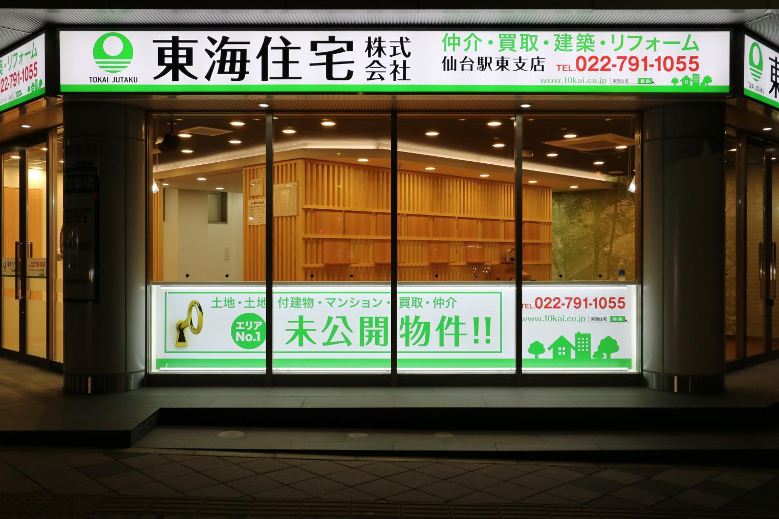 仙台駅東支店・店舗写真