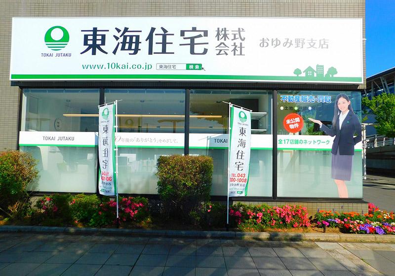 おゆみ野支店(おゆみ野駅)・店舗写真