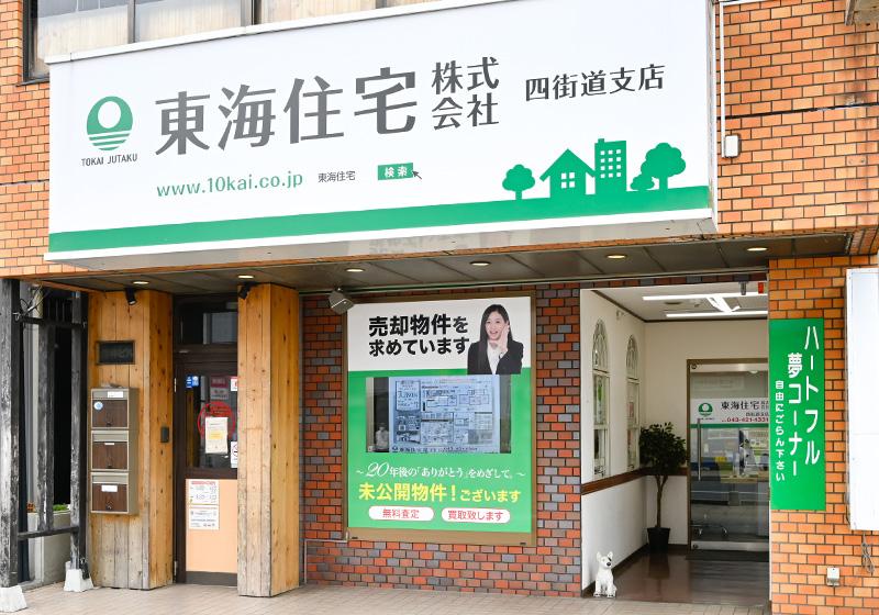 四街道支店(四街道駅)・店舗写真